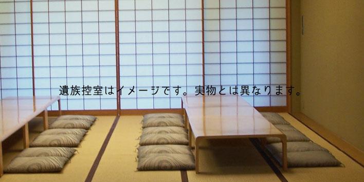 『長生寺 寿楽会館』遺族控室