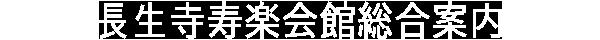 長生寺 寿楽会館の利用方法・アクセス・ご宿泊・使用料金・駐車場の案内サイト